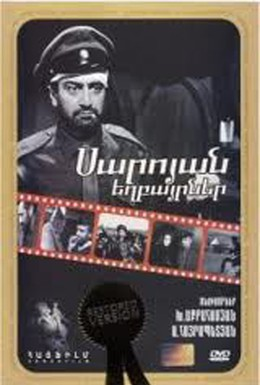 Постер фильма Братья Сарояны (1968)