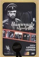 Братья Сарояны (1968)