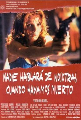 Постер фильма Никто не расскажет о нас, когда мы умрем (1995)