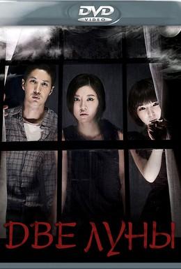 Постер фильма Две луны (2012)