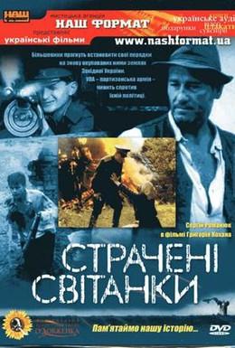 Постер фильма Казненные рассветы (1995)