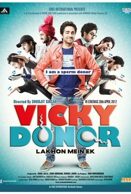Постер фильма Донор Вики (2012)