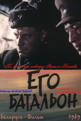 Постер фильма Его батальон (1989)