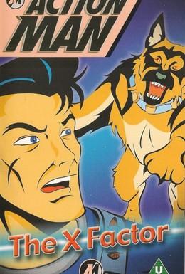 Постер фильма Экшн мэн (1995)