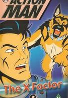 Экшн мэн (1995)