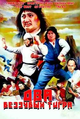 Постер фильма Два беззубых тигра (1980)