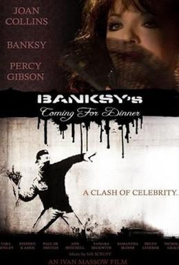 Постер фильма Ужин с Бэнкси (2009)