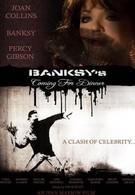 Ужин с Бэнкси (2009)