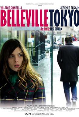 Постер фильма Бельвиль – Токио (2010)