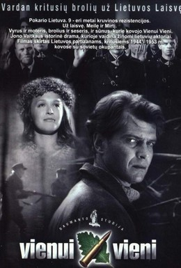 Постер фильма В полном одиночестве (2004)