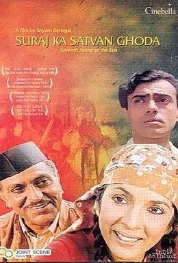 Постер фильма Разные судьбы (1992)