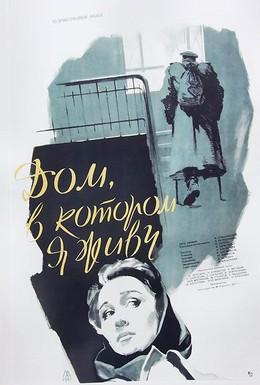 Постер фильма Дом, в котором я живу (1957)
