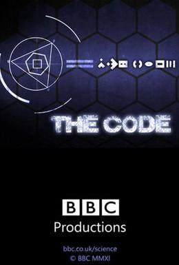 Постер фильма Тайный код жизни (2011)