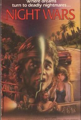 Постер фильма Ночные войны (1988)