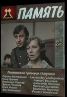 Память (1975)