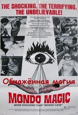 Постер фильма Обнаженная магия (1975)