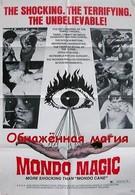 Обнаженная магия (1975)