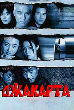 Постер фильма Джакарта (2000)