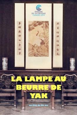 Постер фильма Масляная лампа (2013)