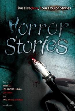 Постер фильма Истории ужасов (2012)