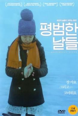 Постер фильма Обычные дни (2010)