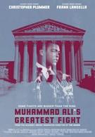 Главный бой Мухаммеда Али (2013)