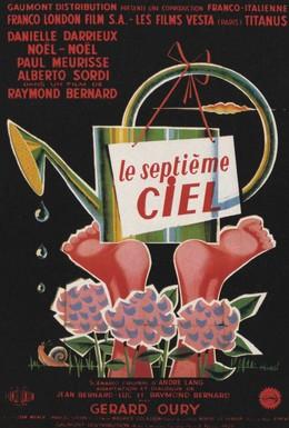 Постер фильма Электрическая вдова (1958)