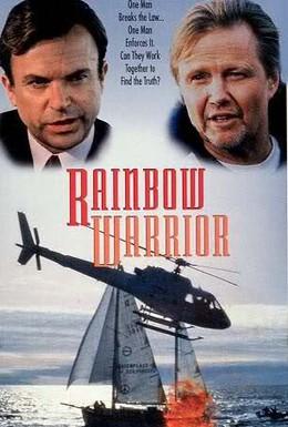 Постер фильма Воин радуги (1993)