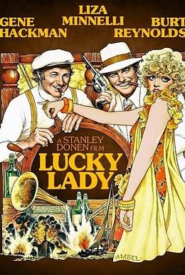 Постер фильма Лодка Счастливая леди (1975)