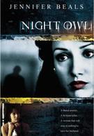 Ночная сова (1993)
