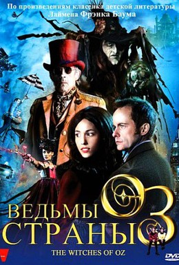 Постер фильма Ведьмы страны Оз (2011)