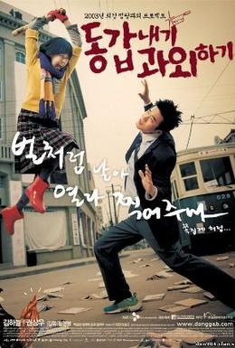 Постер фильма Моя подруга – репетитор (2003)