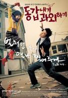 Моя подруга – репетитор (2003)
