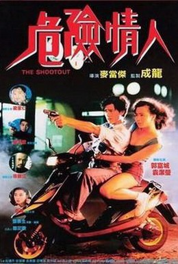 Постер фильма На вылет (1992)