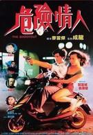 На вылет (1992)