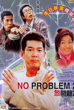 Постер фильма Никаких проблем 2 (2002)