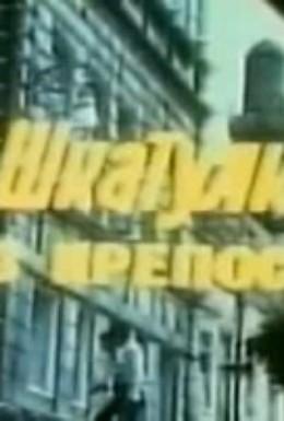Постер фильма Шкатулка из крепости (1982)