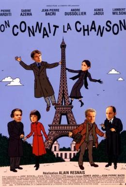 Постер фильма Известные старые песни (1997)