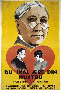 Постер фильма Уважай свою жену (1925)