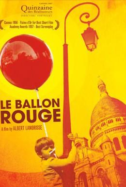 Постер фильма Красный сад (2006)