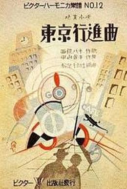 Постер фильма Токийский марш (1929)