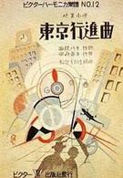 Токийский марш (1929)
