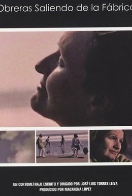 Постер фильма Работницы выходят с фабрики (2005)