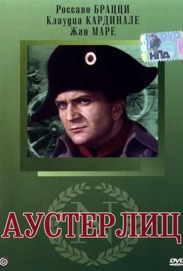 Постер фильма Аустерлиц (1960)