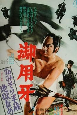 Постер фильма Ханзо-Клинок 2: Западня (1973)