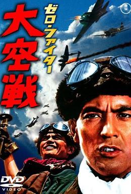 Постер фильма Истребители Зеро: Великое воздушное сражение (1966)
