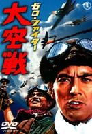 Истребители Зеро: Великое воздушное сражение (1966)