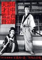 Тангэ Садзэн слаб: горшок стоимостью в миллион рё (1935)