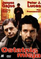 Последняя миссия (2000)