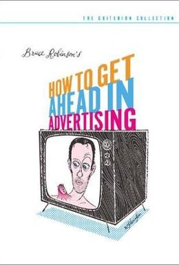 Постер фильма Как преуспеть в рекламе (1989)